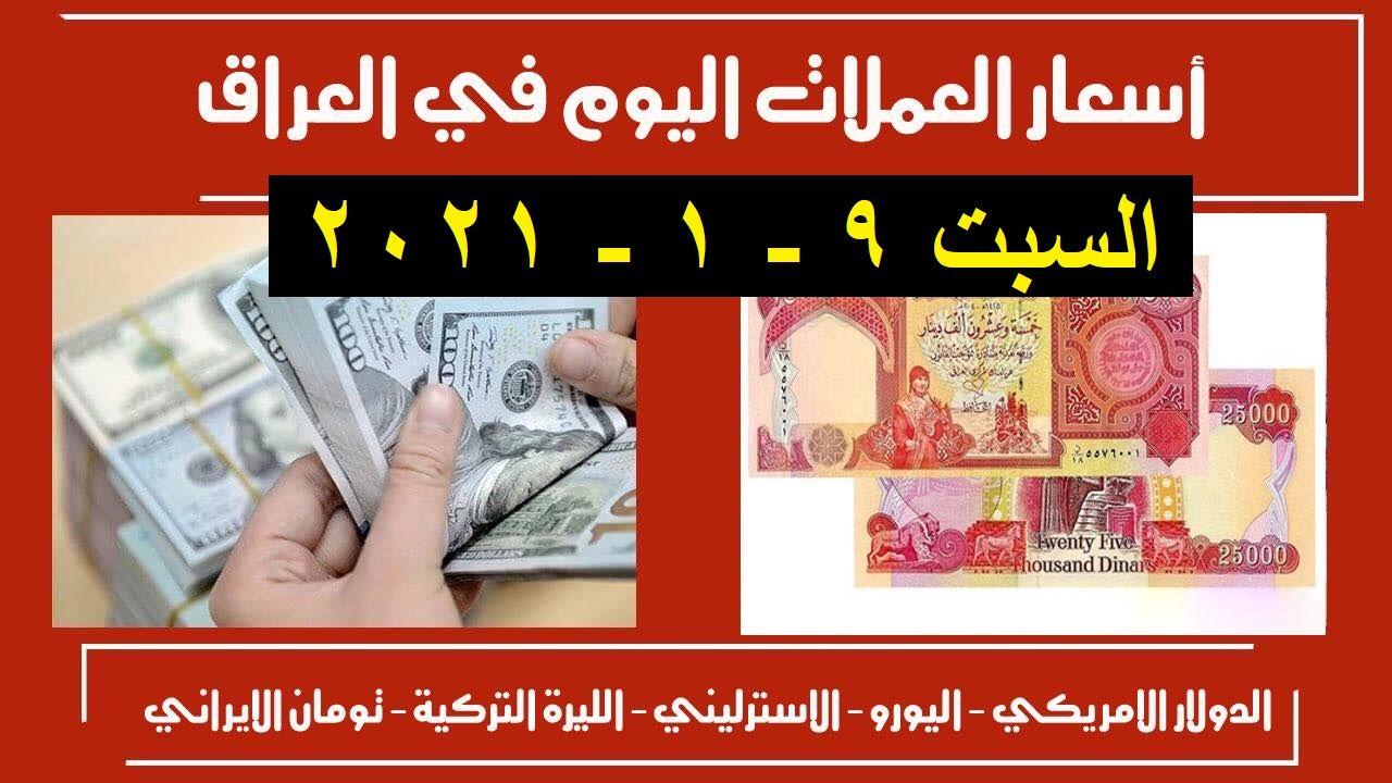 سعر الدولار في العراق السبت 9 1 2021 سعر الدولار الامريكي في العراق السبت سعر صرف الدولار في اسوق العراق ليوم السبت اسعار صرف الدولار In 2021 Playbill Dinar