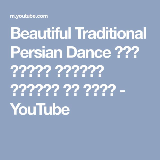 Beautiful Traditional Persian Dance رقص زیبای ایرانی ترکیبی از سماع Youtube Weather Screenshot Weather