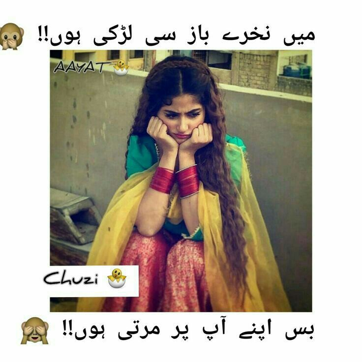 Must follow guyz!! 🙊 (With images) Girly quotes, Urdu