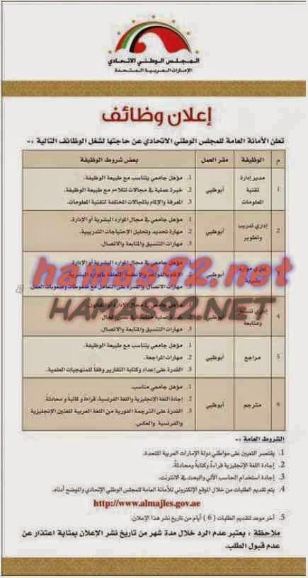 وظائف خالية مصرية وعربية وظائف خالية من جريدة الاتحاد الامارات الاربعاء 24 Event Event Ticket Val