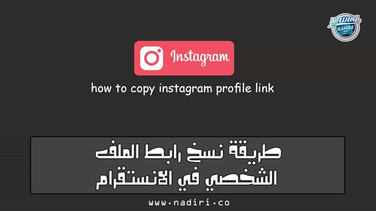 طريقة نسخ رابط الملف الشخصي في الانستقرام كيفية نسخ رابط البروفايل Instagram Profile Incoming Call Screenshot Instagram