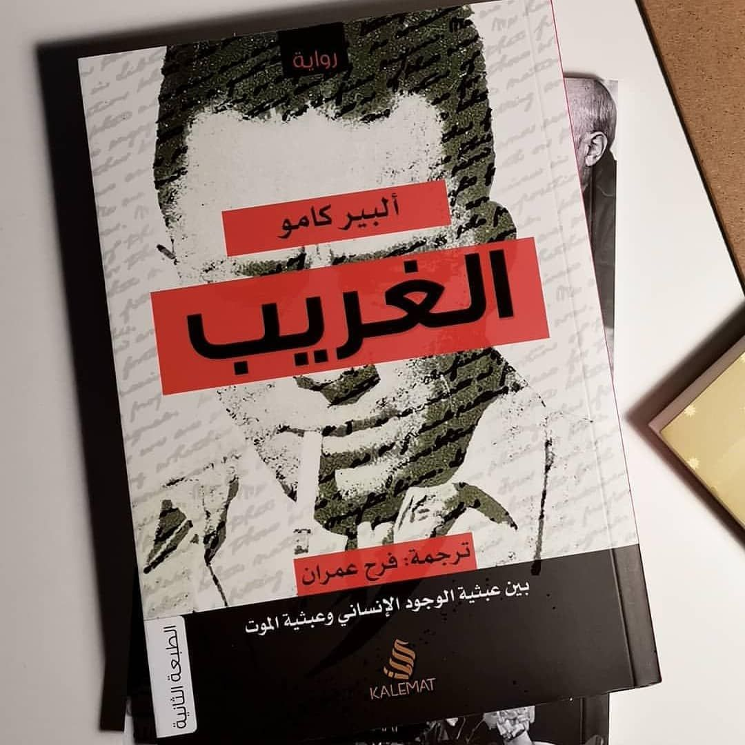 رواية الغريب 8211 ترجمة فرح عمران My Books Book Cover Books