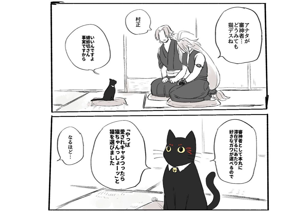 【刀剣乱舞】うちの本丸は猫審神者 : とうらぶnews【刀剣乱舞 ...