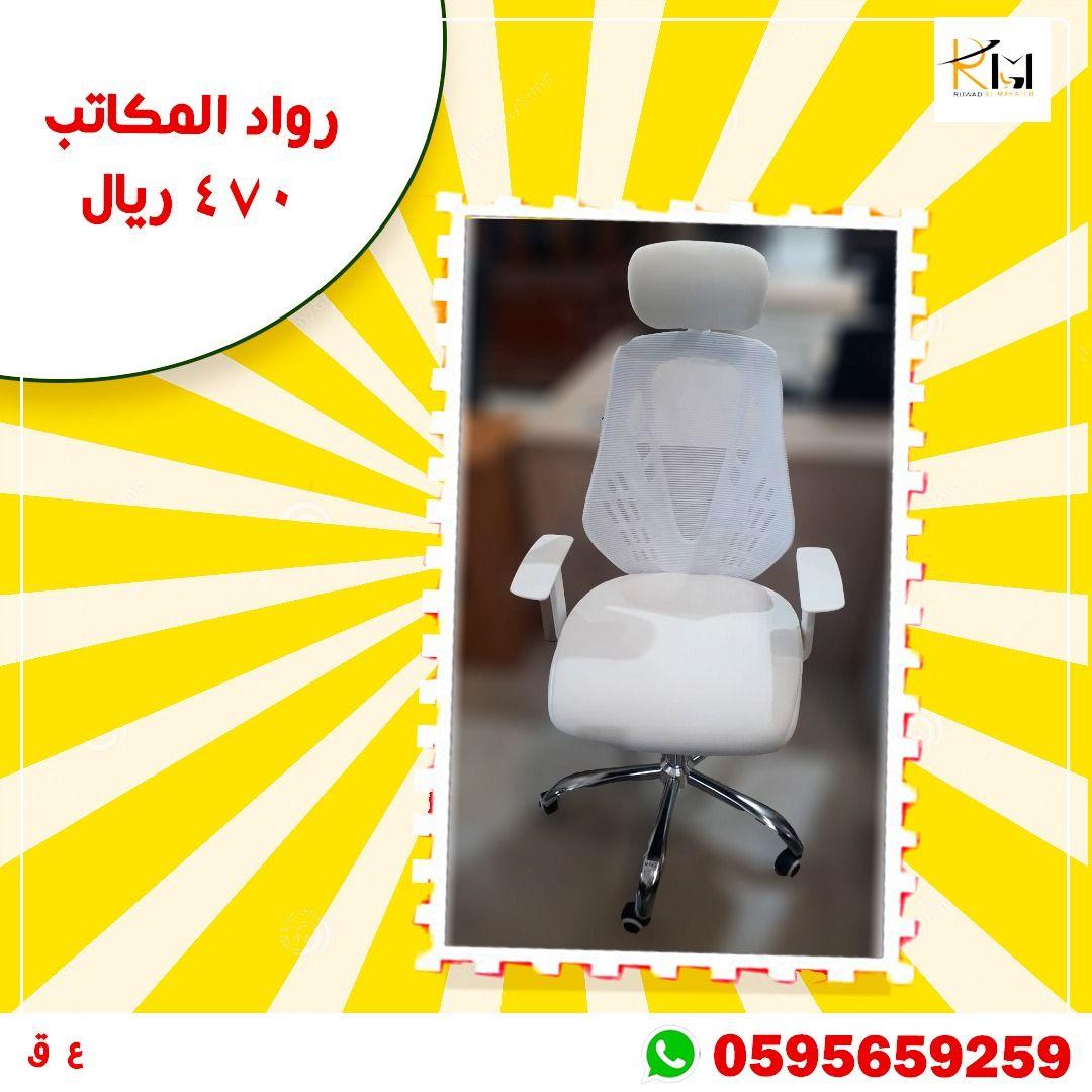 كرسي مكتبي Slg