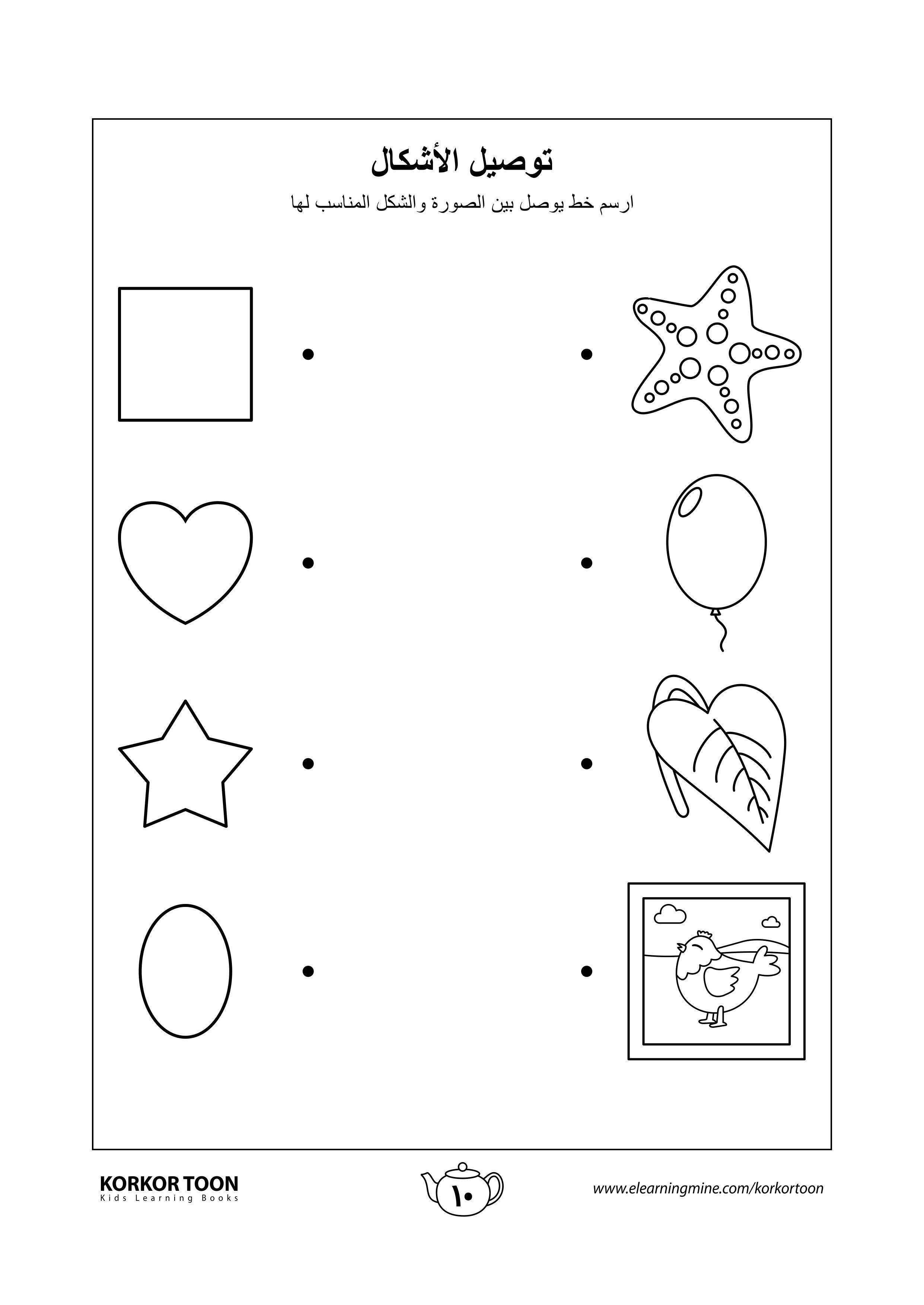 كتاب تلوين الأشكال الهندسية نشاط توصيل الأشكال صفحة 10 Coloring Books Kids Coloring Books Alphabet Preschool