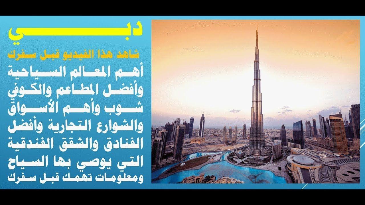 دبي أهم المعالم السياحية القديمة والجديدة وأفضل الفنادق والشقق الفندقية Screenshots Desktop Screenshot