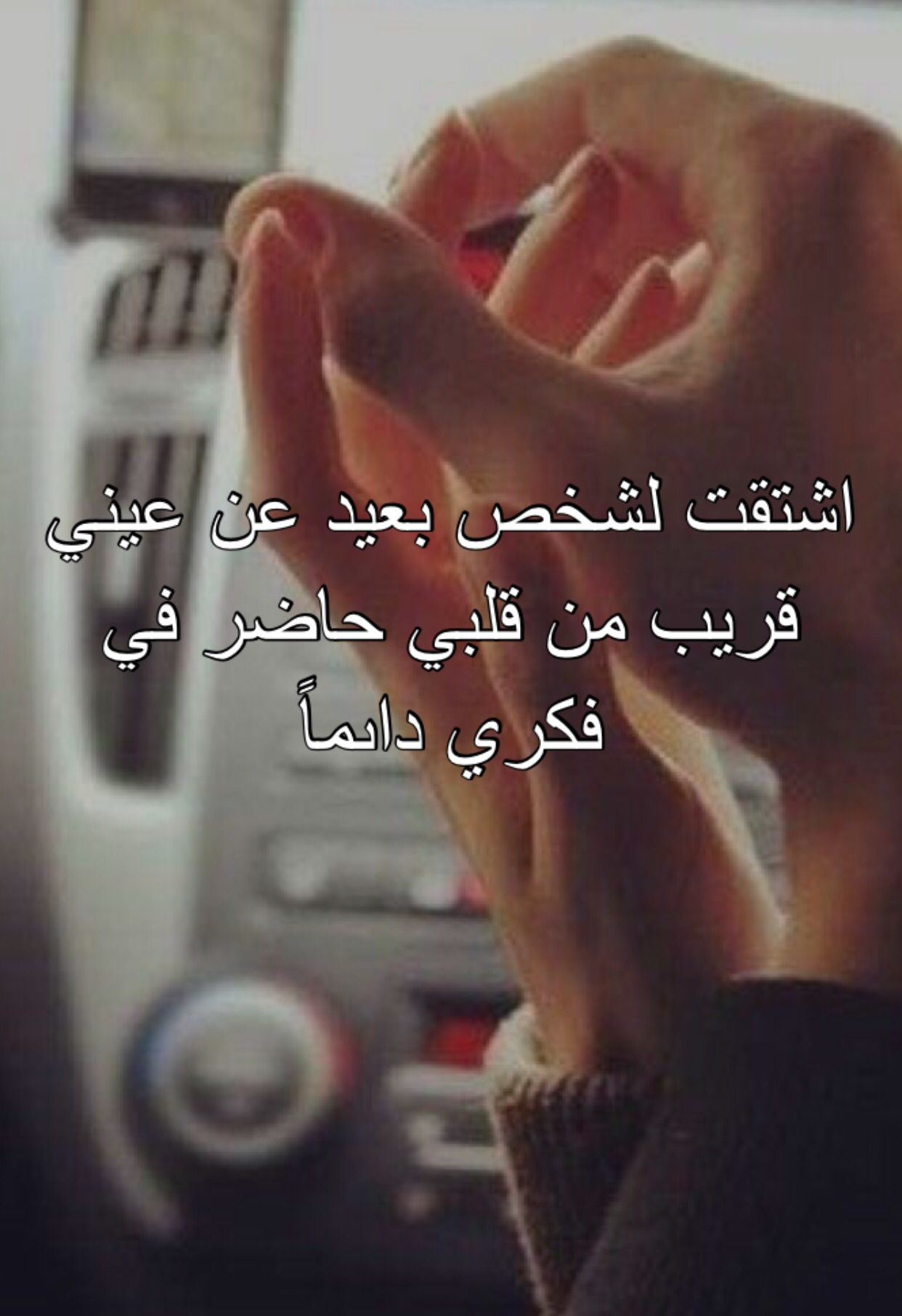 اشتقتلك Love Smile Quotes Movie Quotes Funny Arabic Love Quotes