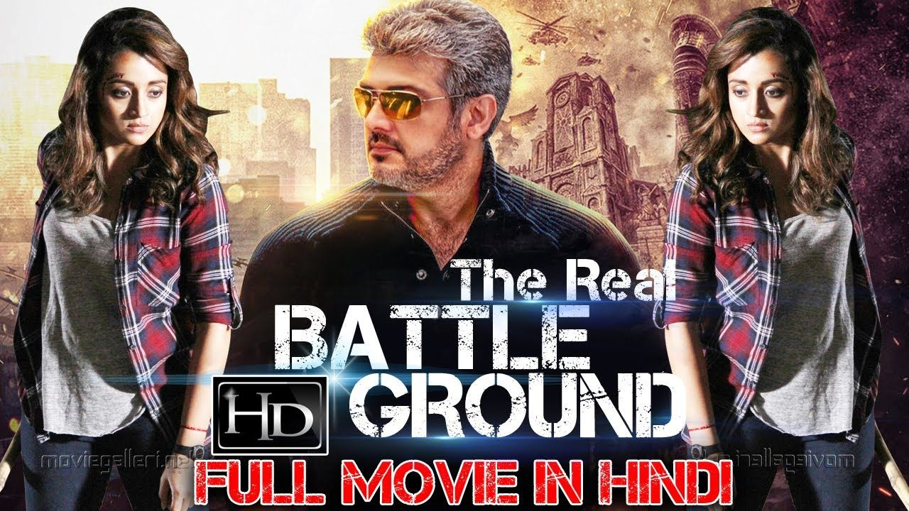 cool The Real Battle Ground (2017) Latest South Indian