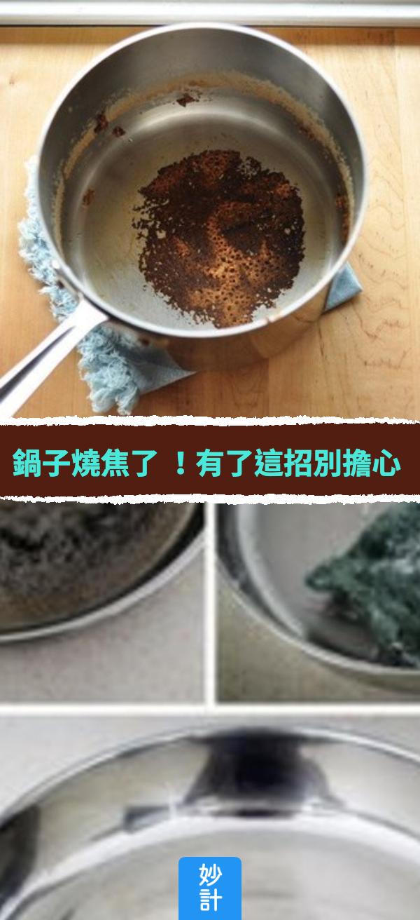 鍋子燒焦了 !有了這招別擔心 實用清潔小技巧,你會感嘆怎麼現在才知道! #清潔小技巧 #烤箱托盤 #鍋子燒焦 ...
