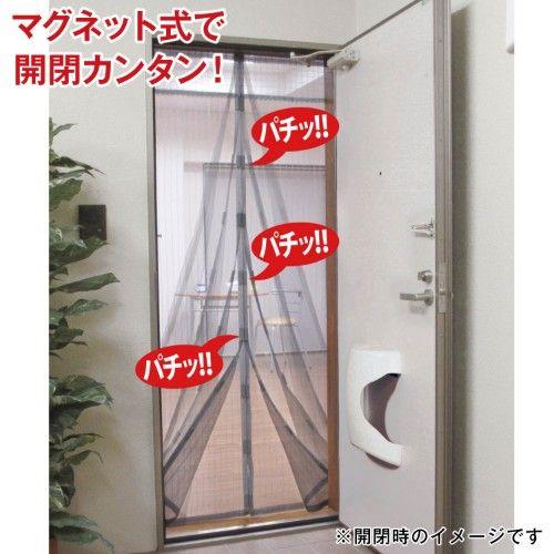 パチパチッと自然に閉まるマグネット式網戸 網戸 マグネット ドア