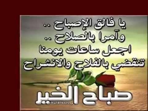 دعاء الصباح جميل لـ الشيخ ماهر المعيقلي Quotes Novelty Sign Youtube