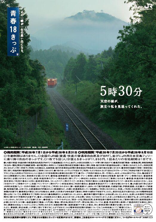 https://www.westjr.co.jp/press/article/items/140617_00_youth18.jpgからの画像