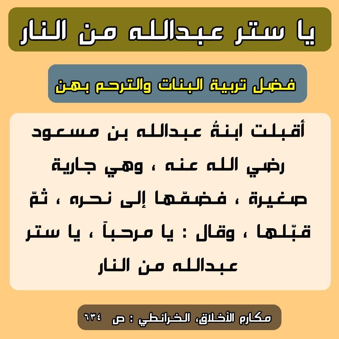 Pin By الأثر الجميل On أقوال الصحابة والعلماء Islamic Quotes Quran Islamic Quotes Quotes