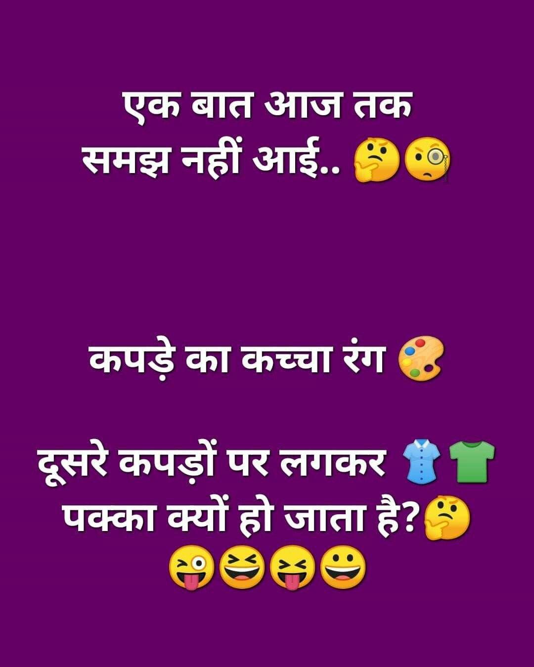 Pin by Narindar Naswa on Hanso Yaar, Hanso. | Funny jokes ...