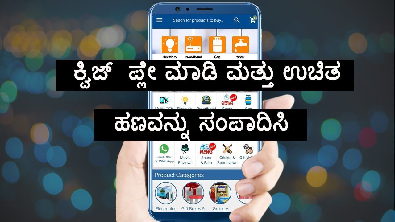 play quiz and earn money in ಕನ್ನಡ 2019 TouchIndia