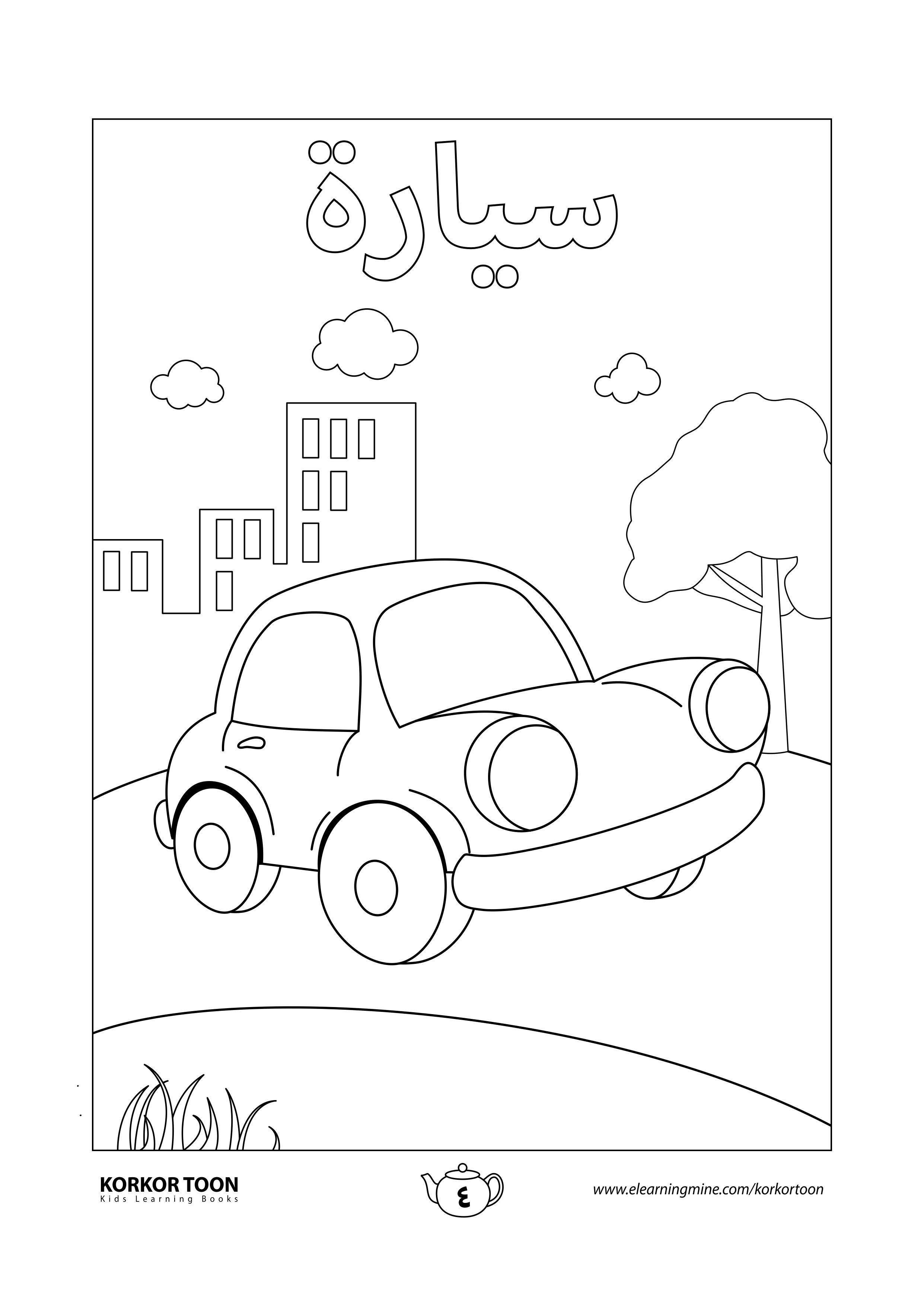 كتاب تلوين وسائل المواصلات تلوين السيارة صفحة 4 Coloring Books Kids Coloring Books Printables Free Kids