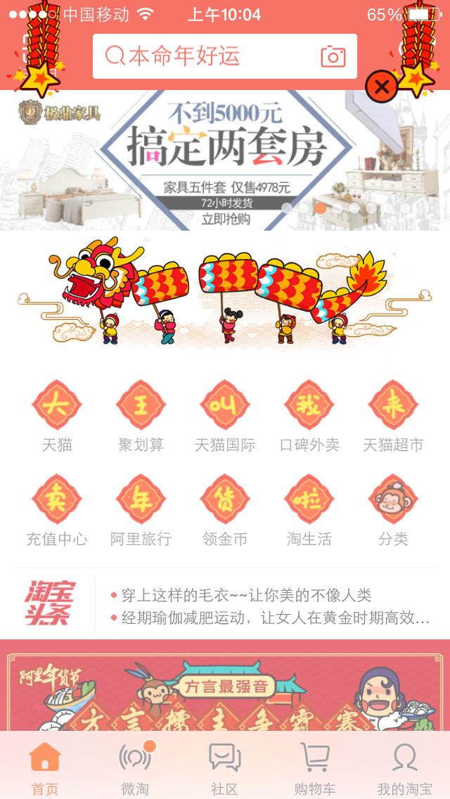 淘宝app2016年货节浮层 Map, Map screenshot, 65th
