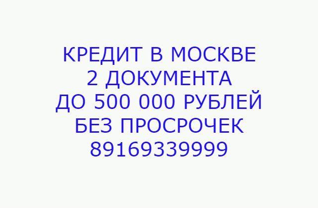 где взять 100000 рублей без кредита
