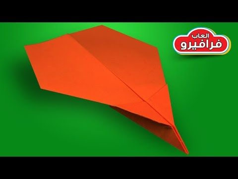 كيفية صنع طائرة ورقية تطير بشكل سريع اسهل طريقه لعمل طائره ورقيه تطير لمسافأت بعيدة فرافيرو Craft Videos Paper Craft Videos Paper Crafts
