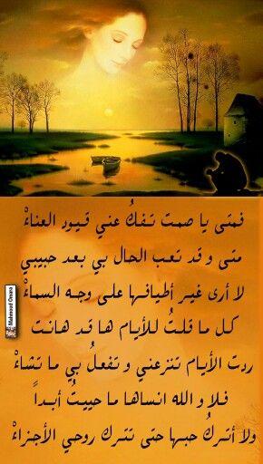 فمتى يا صمتي تفك عني قيود العناد Arabic Words Poster Movie Posters