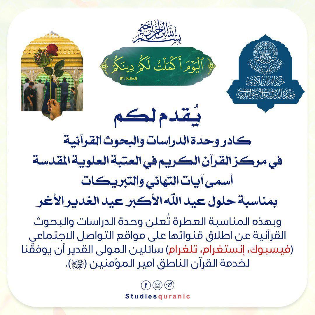 Pin By شعبة الدراسات والبحوث القرآنية On تهنئة بمناسبة حلول عيد الغدير الأغر Movie Posters Poster Movies