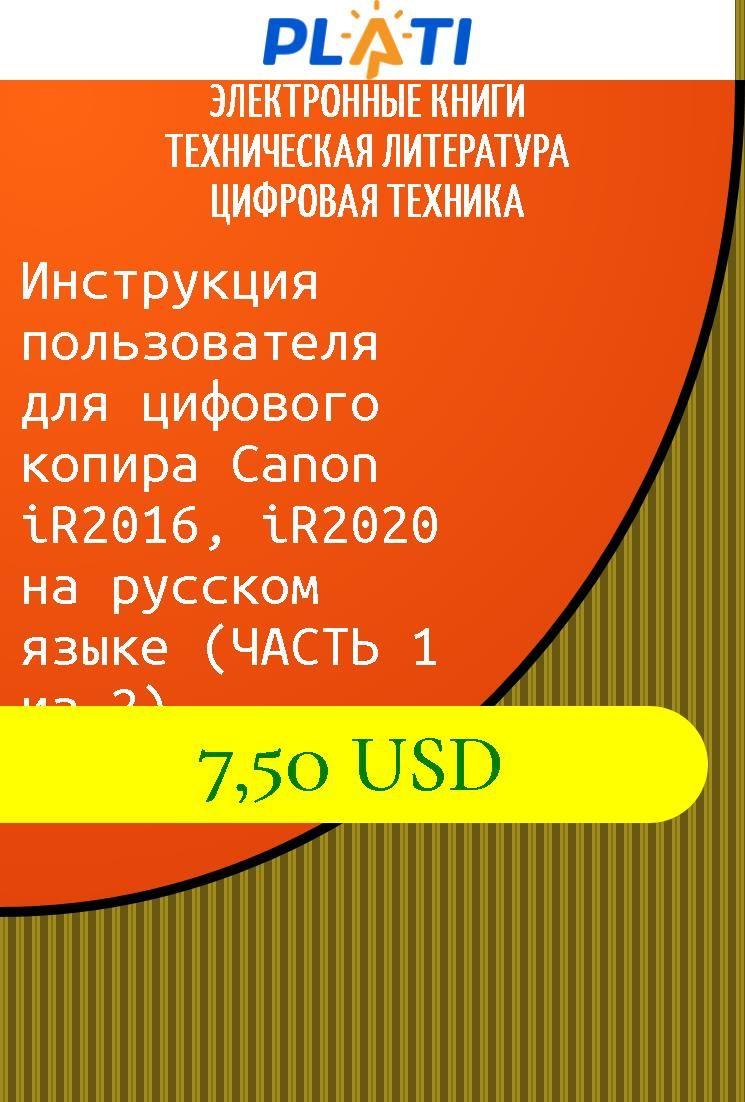 Инструкция пользователя canon ir2020