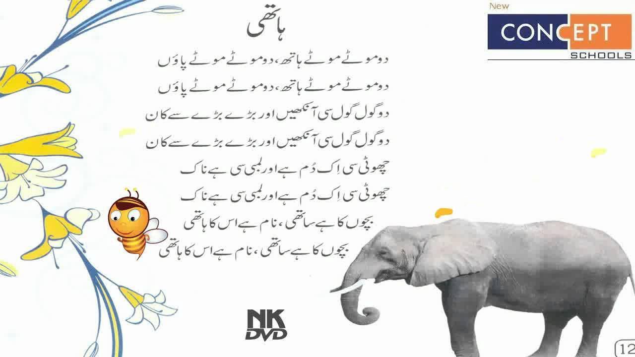 Mother Day Poem In Urdu Google Search Words An Essay On Elephant