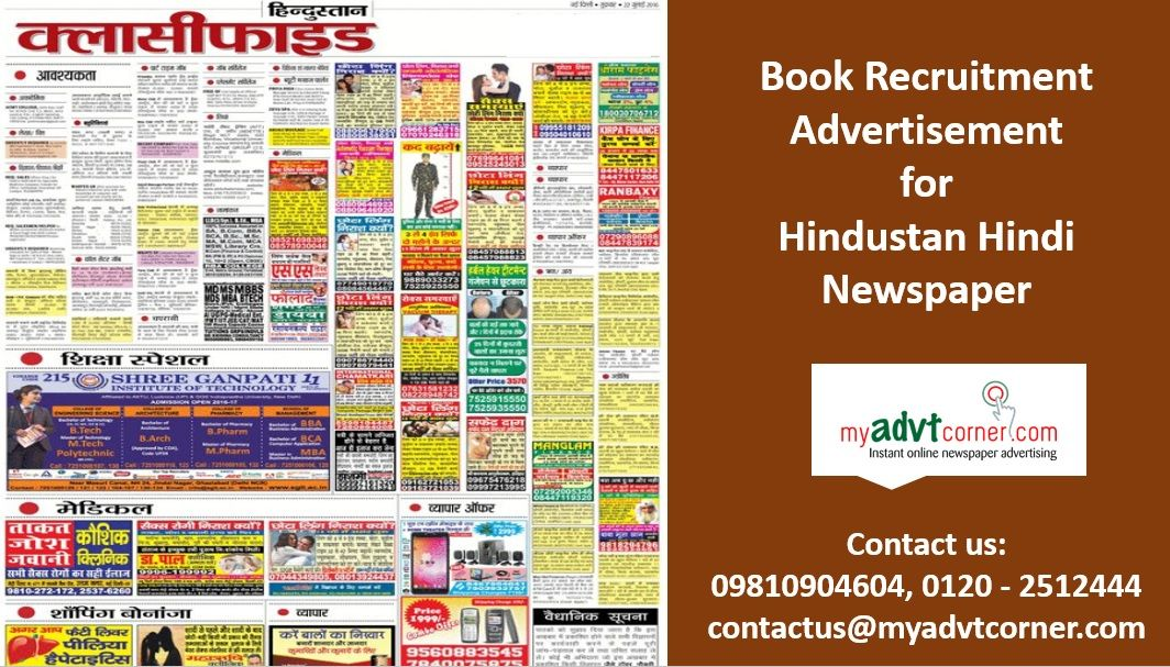 A Advertisement In Hindi