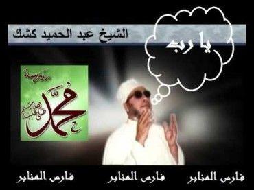 تفسير سورة القلم الشيخ عبد الحميد كشك رحمه الله Kishk Explanation Of Alqalm Surah ديننا الاسلام Pandora Screenshot Sas Pandora