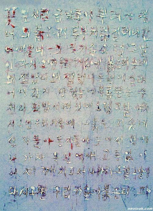 배영환_유행가-5월_광목에 약솜, 본드, 옥도정기_117×91cm_1999
