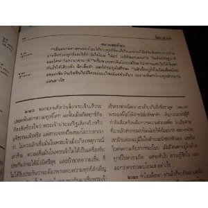 Thai Language Edition Book of Job from the Life