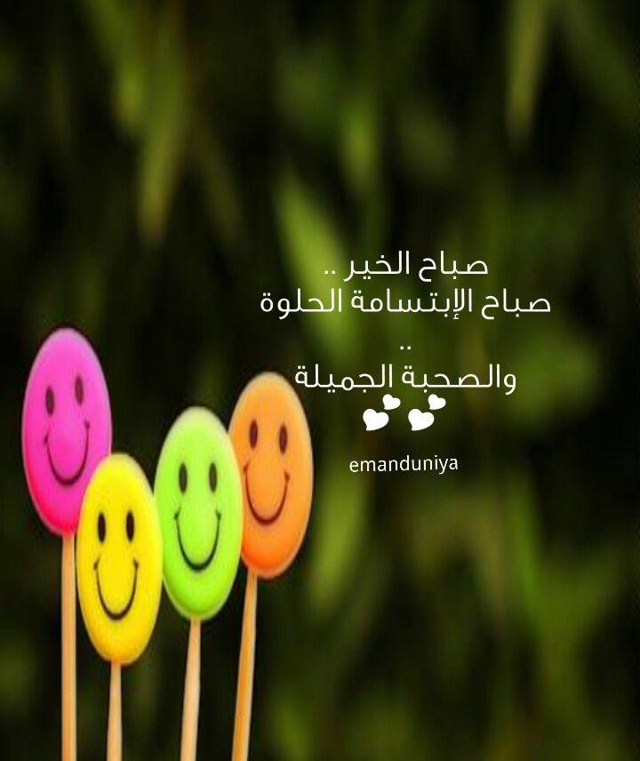صباح اﻻبتسامة الحلوة Morning Greeting Good Morning Good Night Morning Quotes
