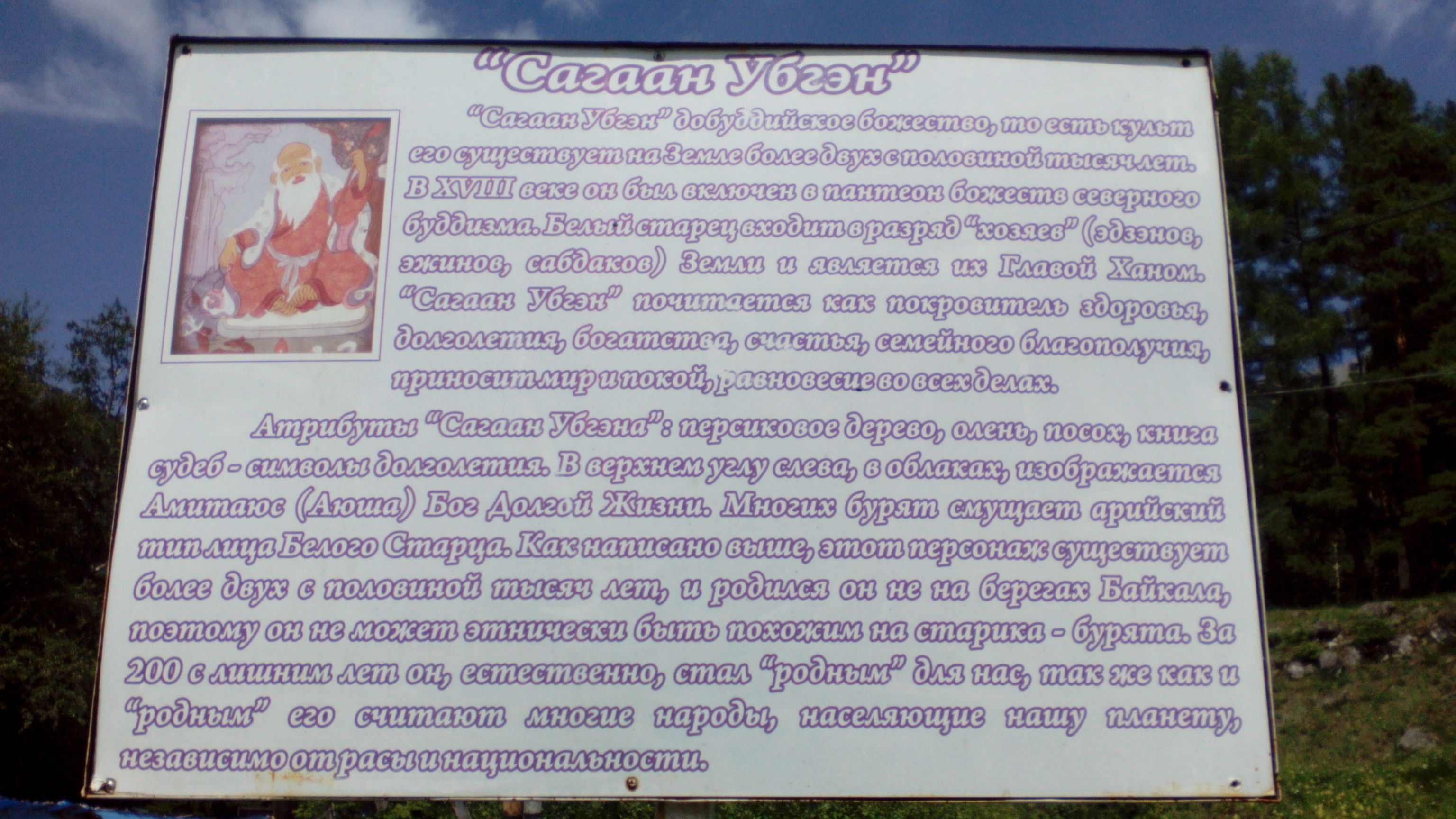 Буддийские наставления. Фото из архива блога shveda.ru