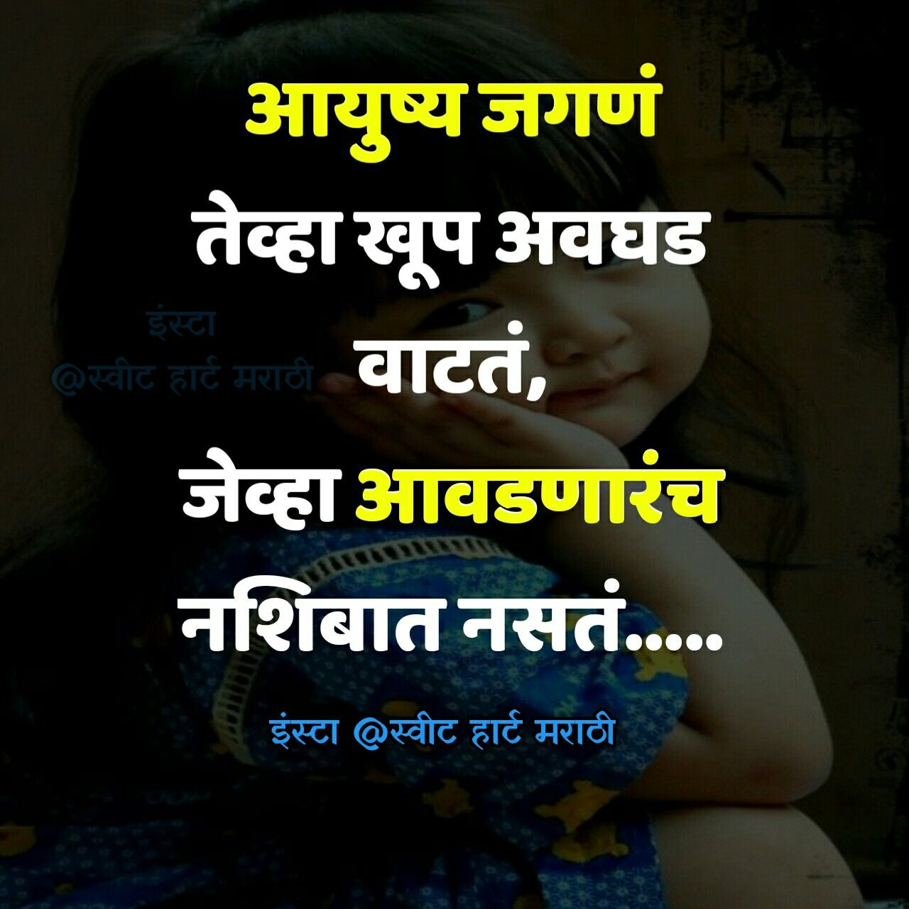 Pin By Sweet Heart Marathi On Sweet Heart Marathi Friendship