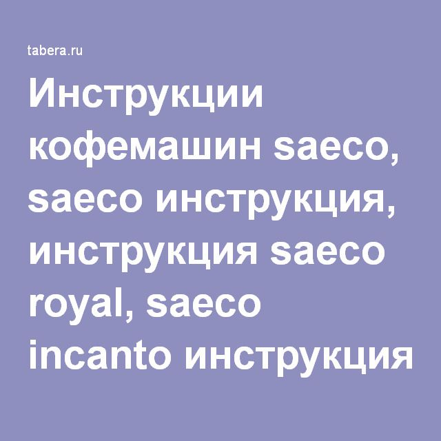 Saeco royal professional (инструкция) youtube.