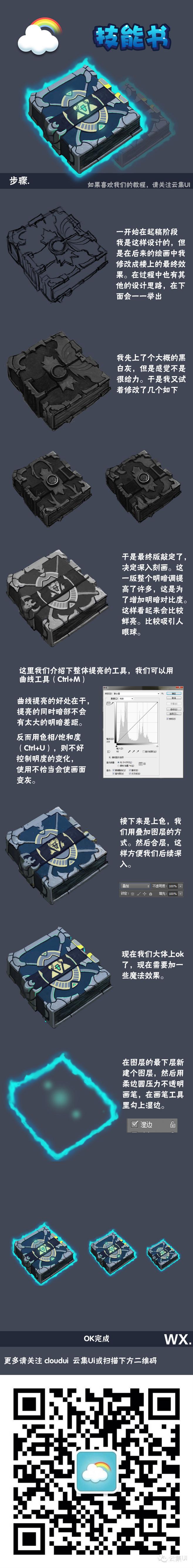 游戏ui教程图标魔法书 交流QQ群 10...