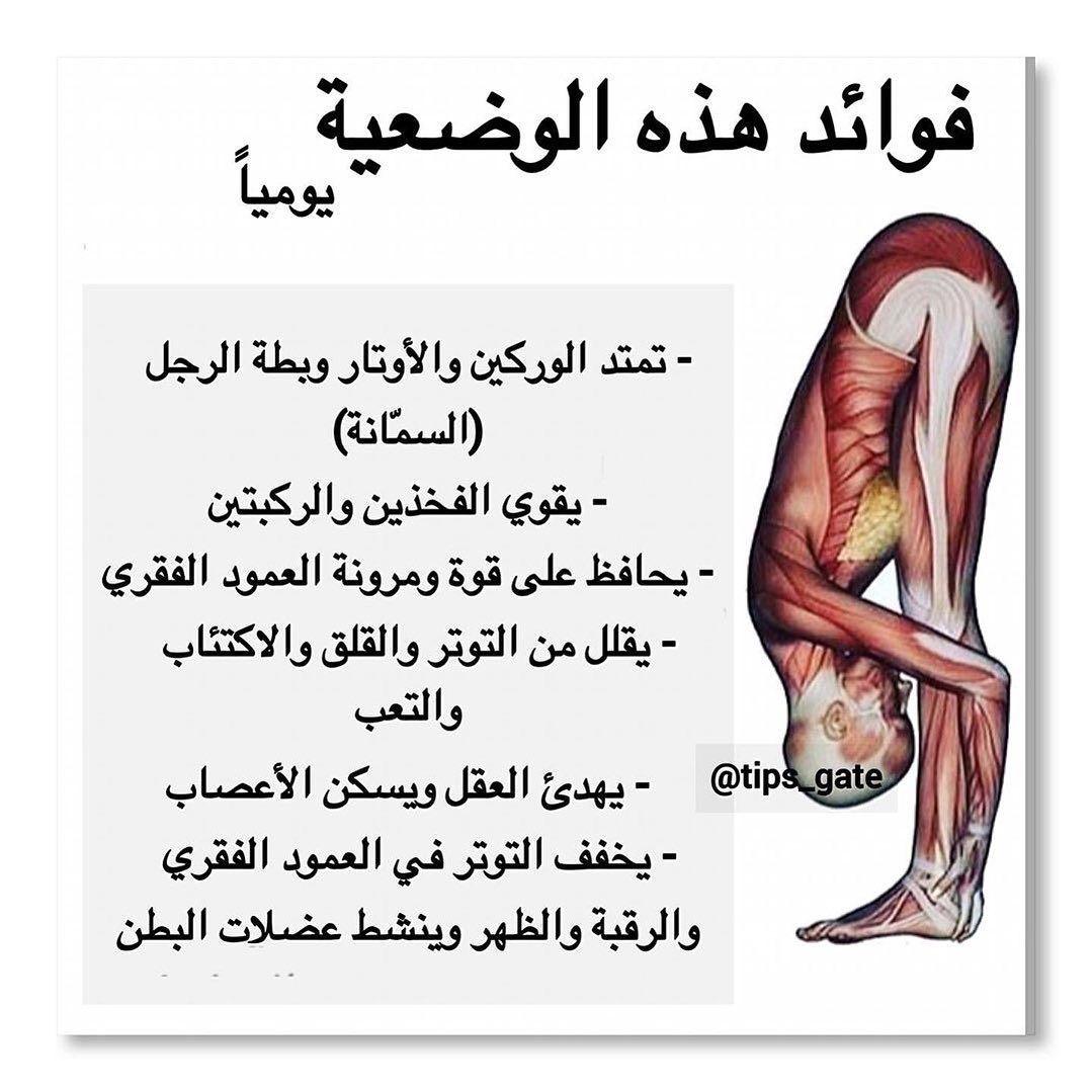 ممكن ممارسة هذه الوضعية لثواني معدودة كـ بداية وبالتدريج يوميا تزيد المدة الى الوصول لد Health Facts Fitness Health And Fitness Expo Health Fitness Nutrition