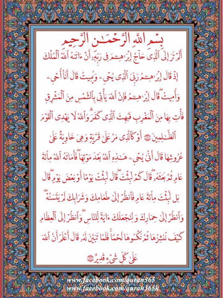 ٢٥٨ ٢٥٩ البقرة Quran Tilawat Bullet Journal Quran