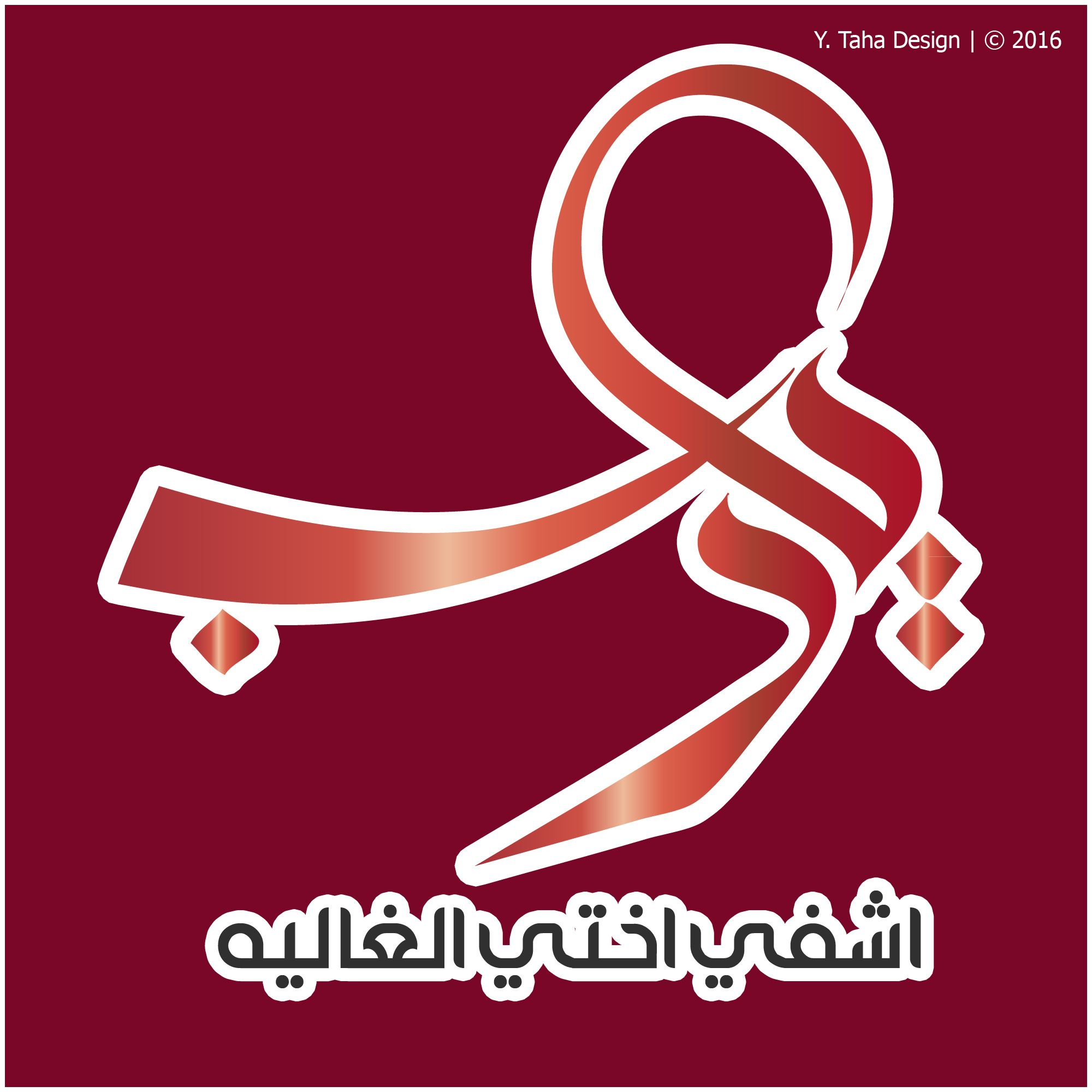 يارب اشفي اختي الغاليه Symbols Letters Design