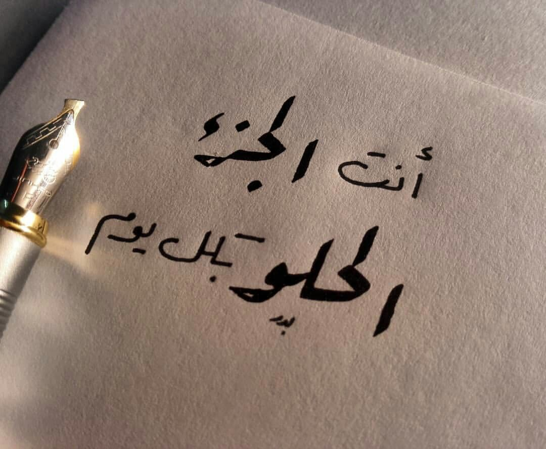 Pin By Eslam Kamel Kobecy On ليتها تقرأ Arabic Love Quotes Simple Love Quotes Love Quotes