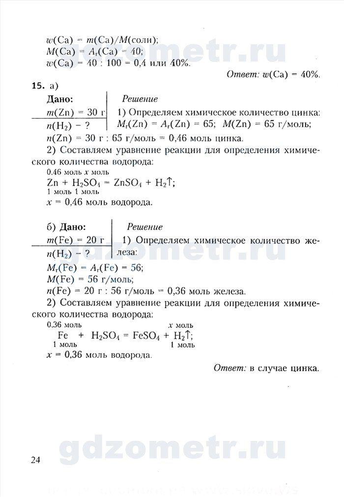 Гдз по химии за класс сатбалдина