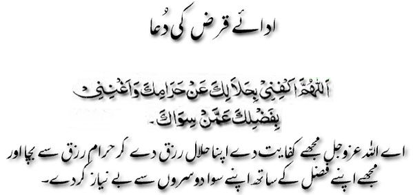 Masnoon Duaen For You And Your Kids Page No 2 Online Quran Explorer Online Quran Learn Quran Dua In Urdu