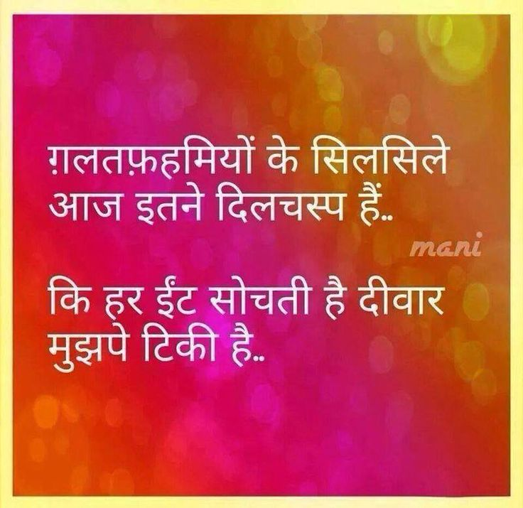 9afb0dd4e17082544e24e1201f49112e.jpg (736×715) | hindi quatetion ...