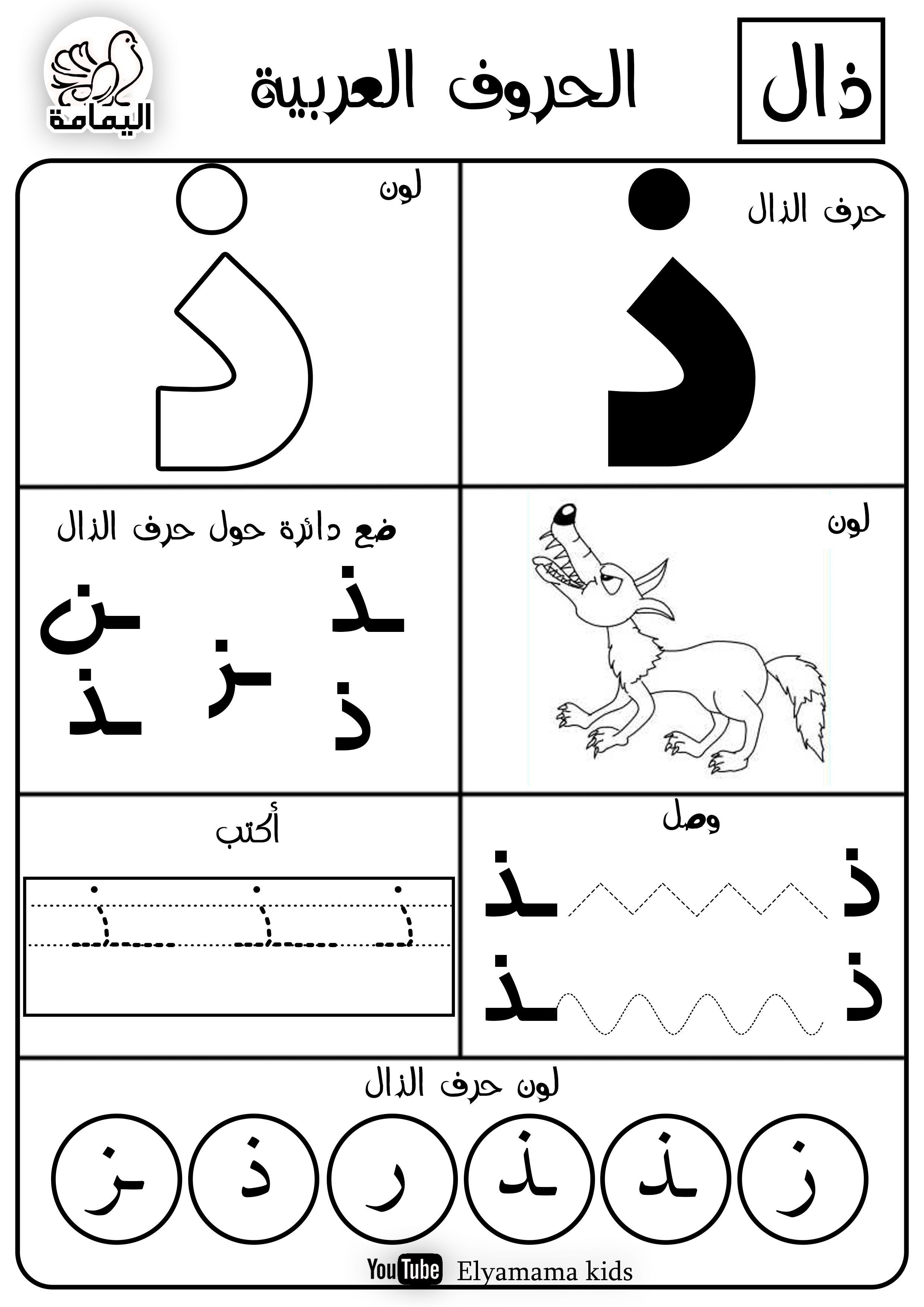 Pin By Mona Mahmoud On Arabic Lessons For Children Arabic Alphabet Learn Arabic Alphabet Arabic Alphabet Letters