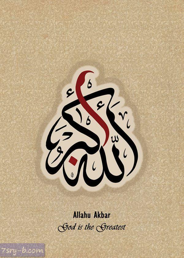 صور الله أكبر صور وخلفيات مكتوب عليها الله أكبر خلفيات الله أكبر Islamic Calligraphy Islamic Art Calligraphy Islamic Calligraphy Painting
