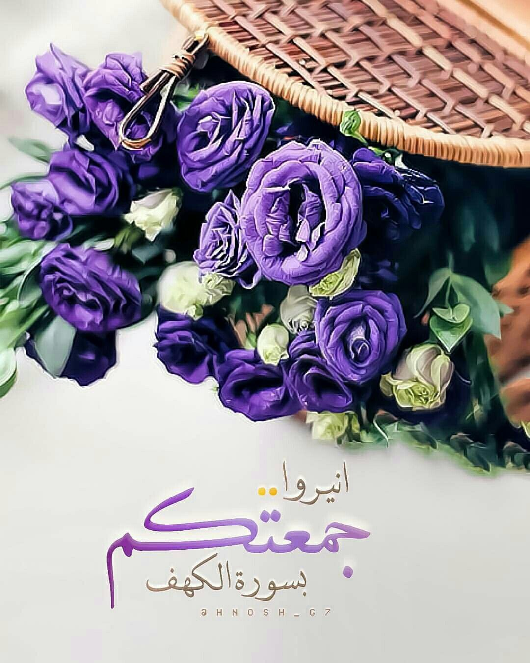 Pin by Hana Baharoon on جمعه مباركه (With images ...