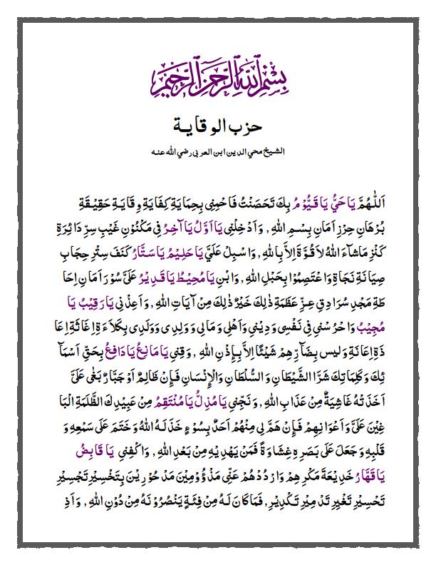 Bacaan Hizib Wiqayah Ibnu Arabi Muslim Fiqih Membaca Tulisan