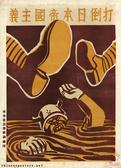 1937 – Defeat Japanese imperialism.  Chinese poster