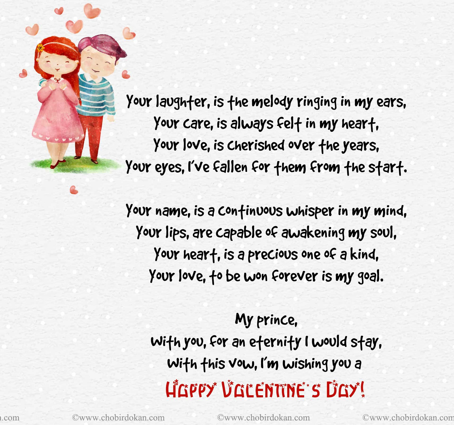 Valentines Poems For Him; For Your Boyfriend or Husband