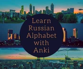 This is an Anki based course! Anki is a program that helps you memorize words, laws, poems and basically anything you want. We are going to learn the Russian alphabet with this amazing program. Anki in Japanese means memorization. It's free and easy to use. Russian flashcards, Anki cards